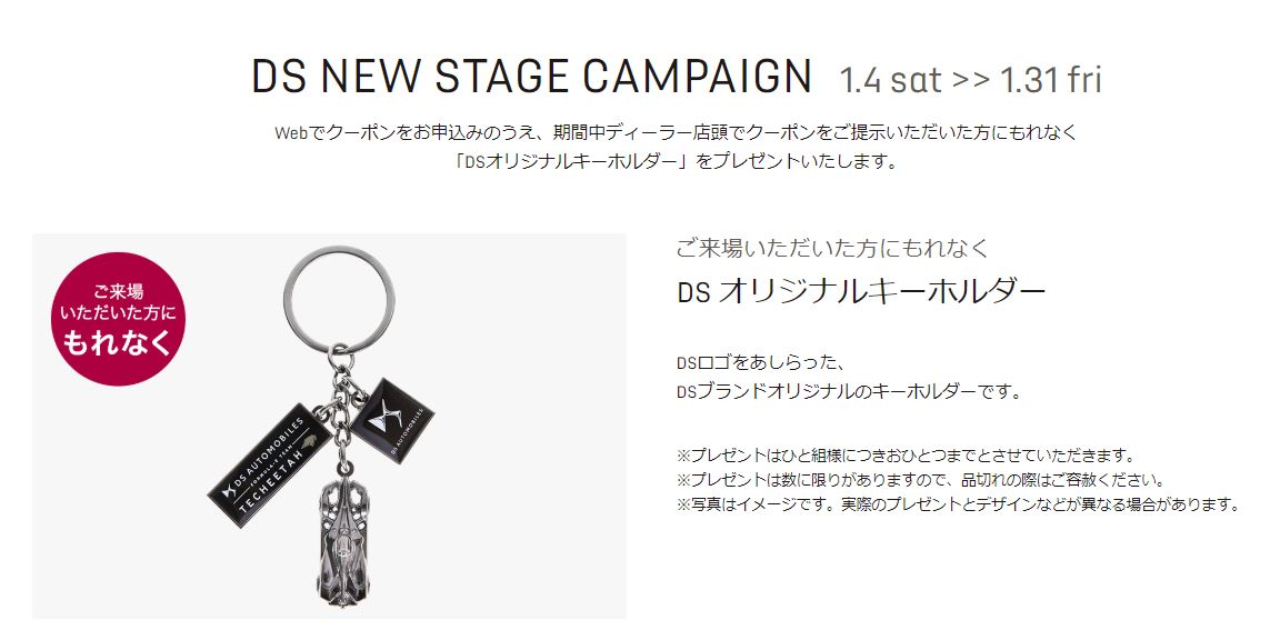 DS NEW STAGE CAMPAIGN
