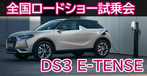 DS3 E-TENSE試乗レポートアップしました