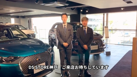 DS STORE神戸ショールーム紹介